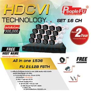 CCTV Set. 16CH. HDCVI PeopleFu#1536/Fu2112B FSTHP (Cable Power Line300M)