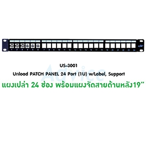 Unload Patch Panel 24 Port LINK (US-3001)