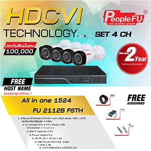 CCTV Set. 4CH. HDCVI PeopleFu#1524/Fu2112B FSTH(Cable Power Line100M)
