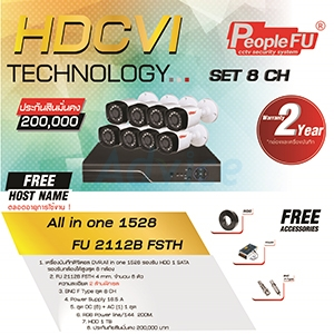 CCTV Set. 8CH. HDCVI PeopleFu#1528/Fu2112B FSTH (Cable Power Line200M)