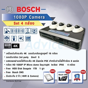 Set. 4CH Smart IP Camera BOSCH