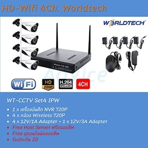 Set. 4CH. Smart IP Camera Worldtech#720P