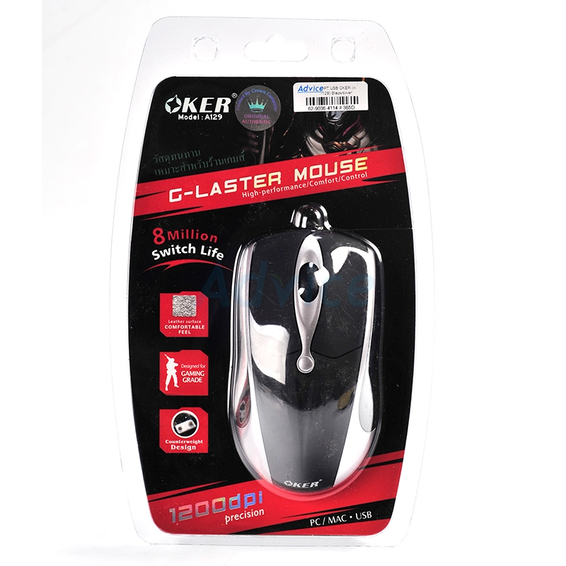 USB Optical Mouse OKER (A-129) Black/silver